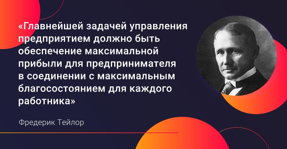 Фредерик Тейлор, управление, принципы Тейлора