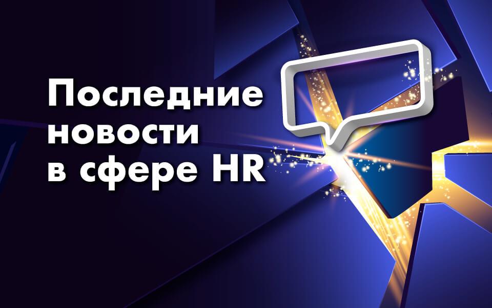 HR, HR-отдел, работа с персоналом