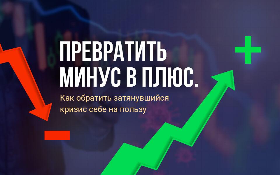 Антикризис, стратегии, Владимир Тарасов