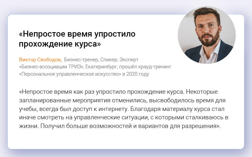 Отзывы, Персональное управленческое искусство, Владимир Тарасов