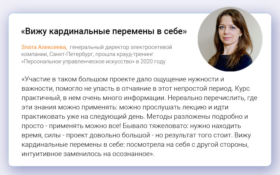 крауд-тренинг, тот самый курс Тарасова