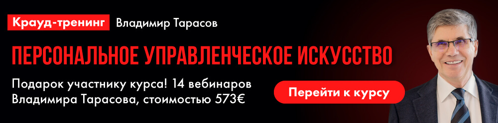 """Крауд-тренинг Владимира Тарасова """"Персональное управленческое искусство"""""""