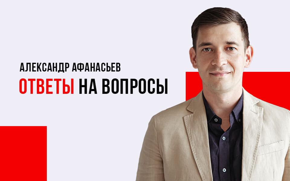 финансы, финучет, Александр Афанасьев, бухгалтерия