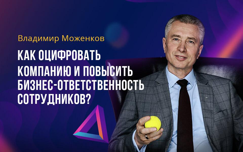 Владимир Моженков, оцифрока компании, ответственность