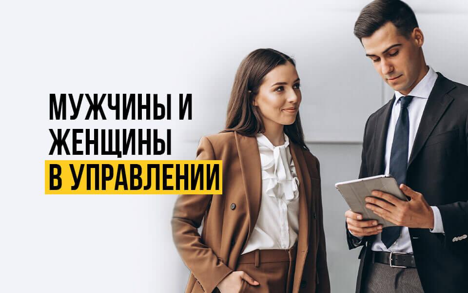 управление, мужчины и женщины, разница мышления, бизнес