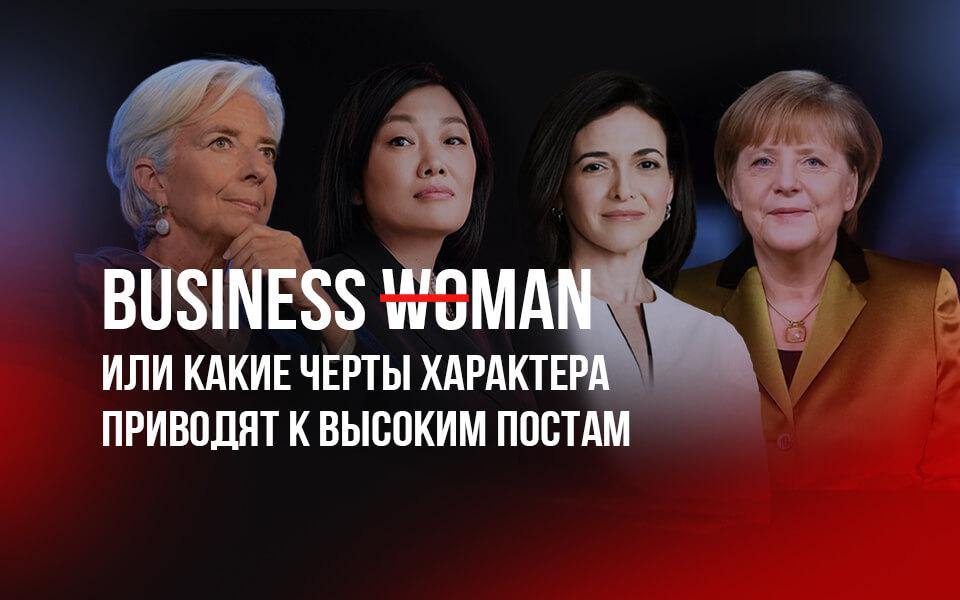 женщины, управление, ангела меркель, кристин лагард, шерил сэндберг, татьяна бакальчук, управление