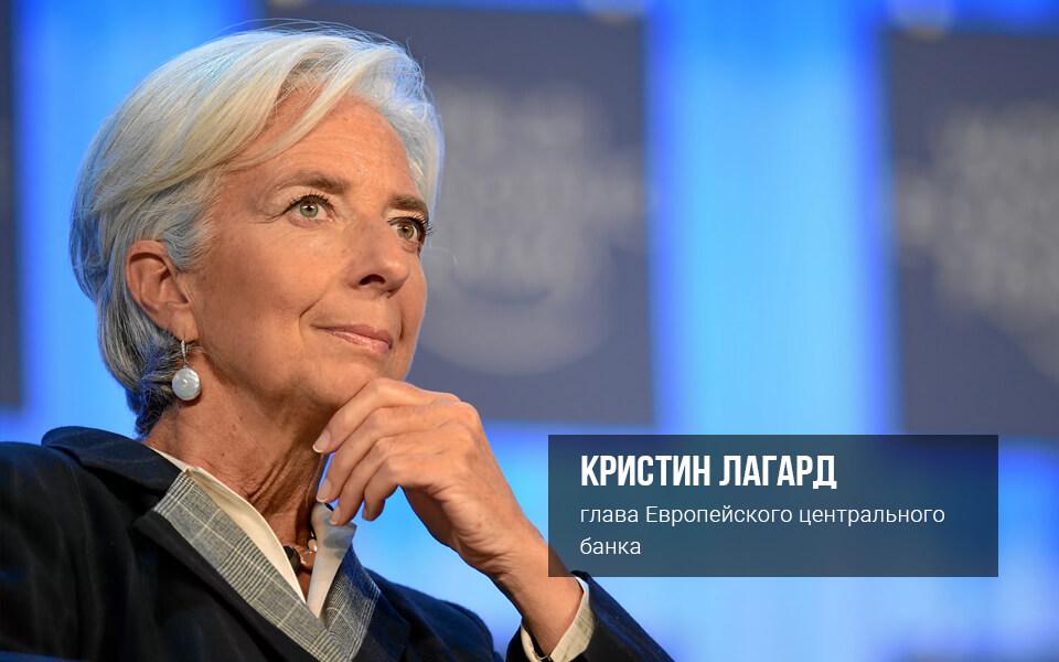 Кристин Лагард, Европейский центральный банк