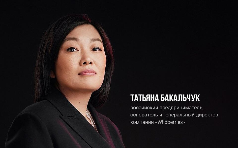 Татьяна Бакальчук, Wildberries, руководитель