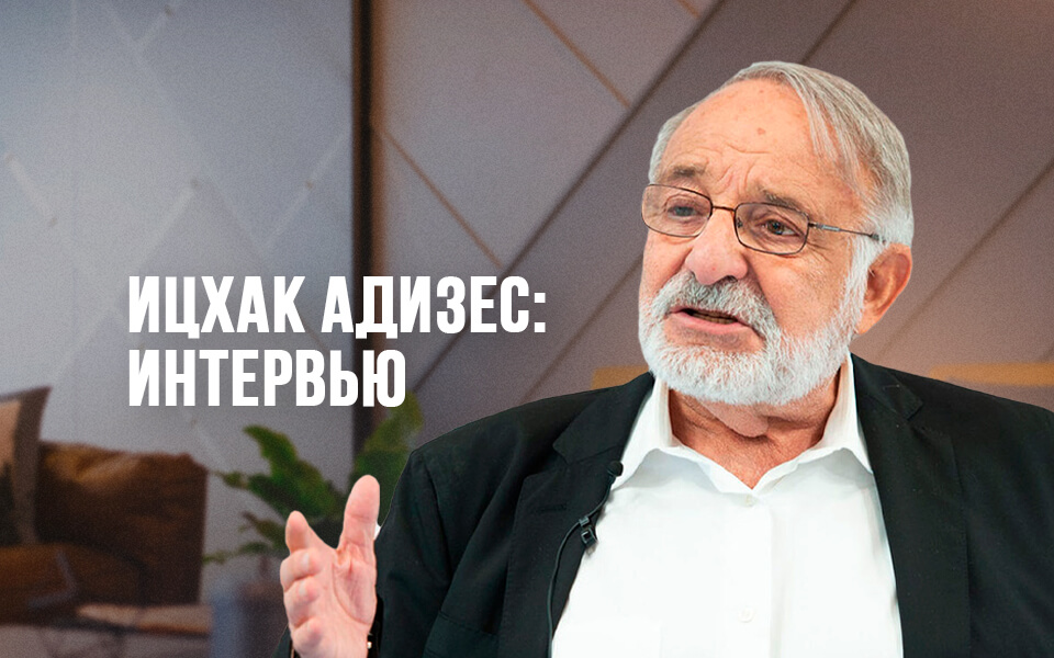 ицхак адизес, интервью