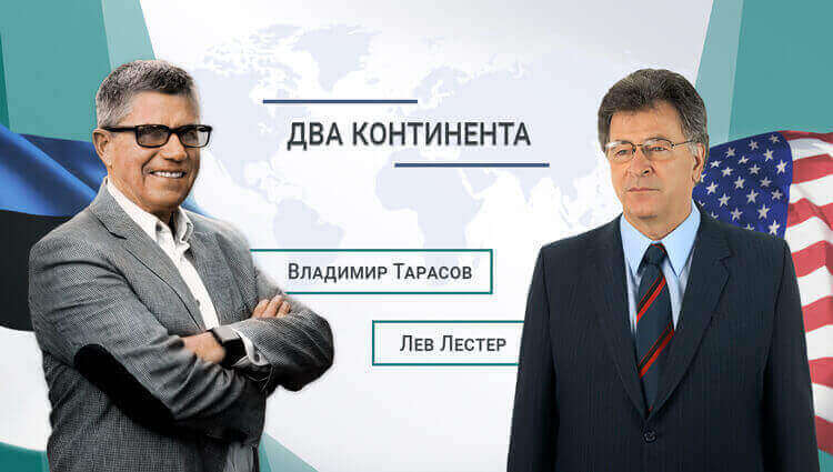 Владимир Тарасов и Лев Лестер