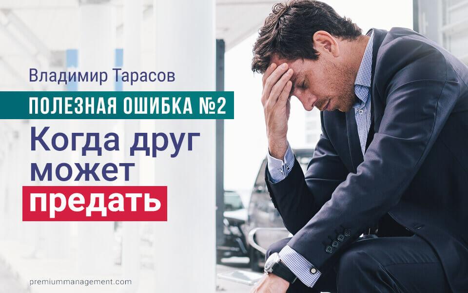Владимир Тарасов. Полезная ошибка 2