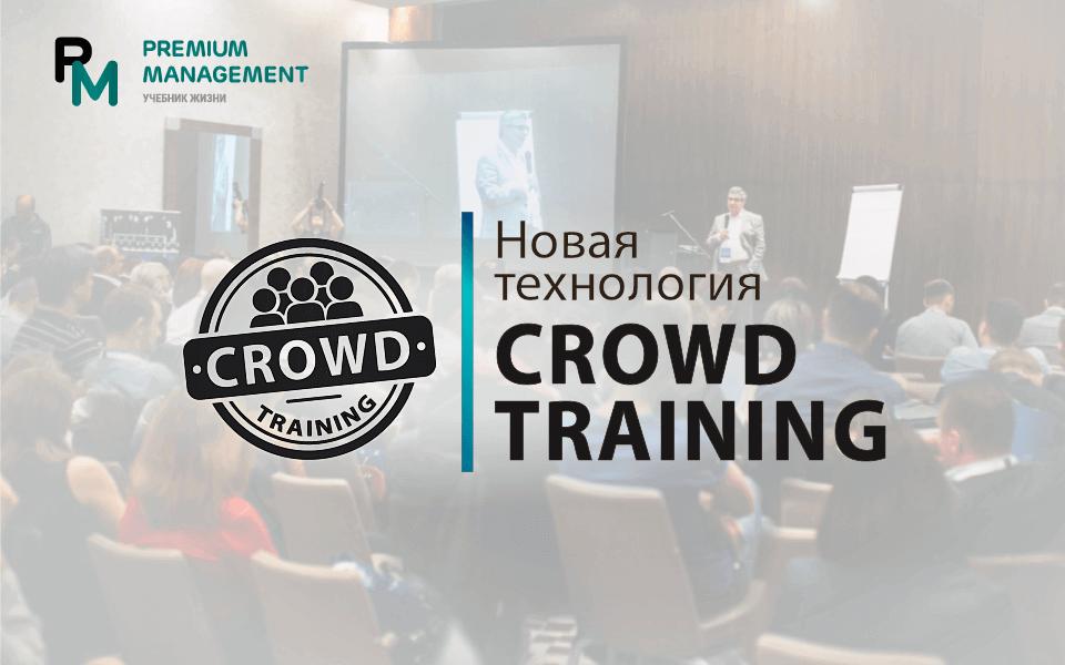 crowd training