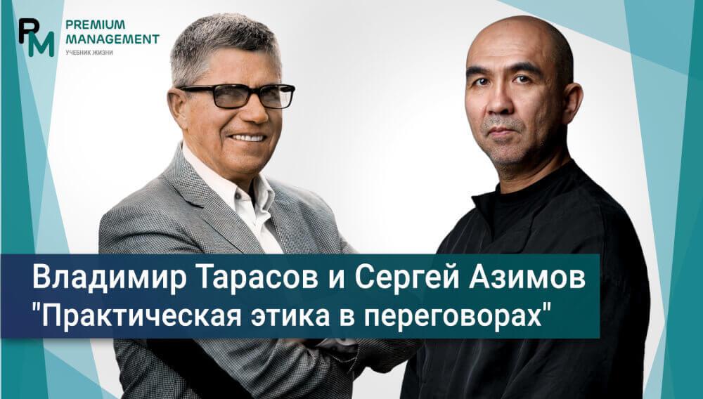 Владимир Тарасов, Сергей Азимов