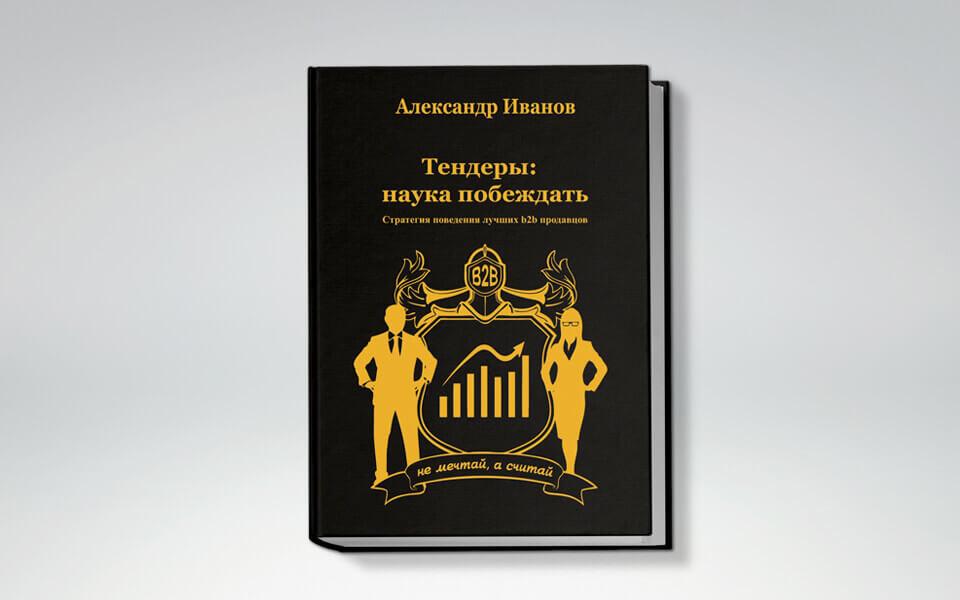 Тендеры: наука побеждать. Александр Иванов